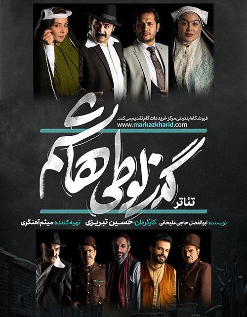 دانلود فیلم تئاتر گذر لوطی هاشم, نماش گذر لوطی هاشم به کارگردانی حسین تبریزی