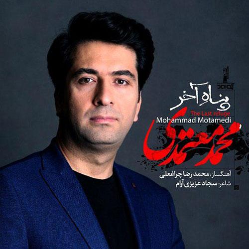 دانلود آهنگ تیتراژ پایانی سریال پناه آخر با صدای محمد معتمدی