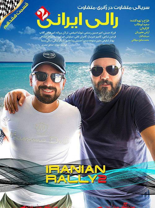 دانلود قسمت هفدهم رالی ایرانی 2