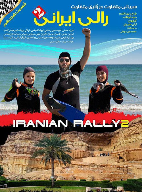 دانلود قسمت هجدهم رالی ایرانی 2