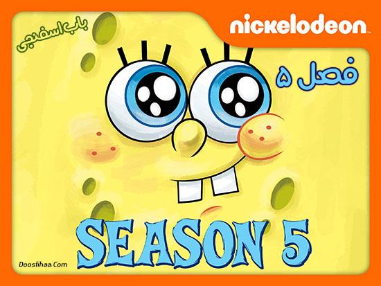 دانلود فصل پنجم انیمیشن باب اسفنجی Spongebob Squarepants Season 5