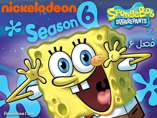 دانلود فصل ششم انیمیشن باب اسفنجی Spongebob Squarepants Season 6