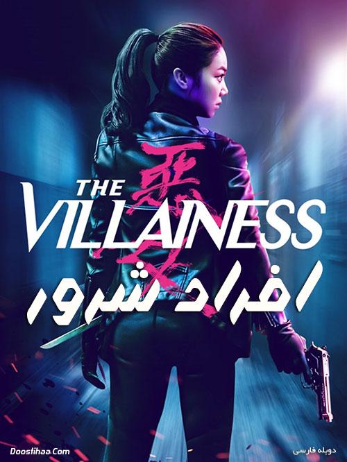 دانلود فیلم افراد شرور با دوبله فارسی The Villainess 2017