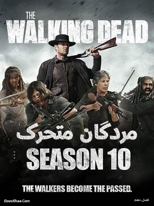 دانلود دوبله فارسی سریال مردگان متحرک فصل دهم