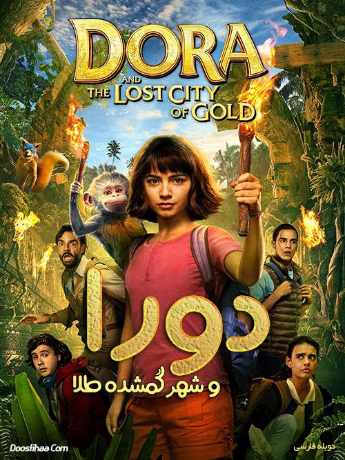 دانلود فیلم دورا و شهر گمشده طلا Dora and the Lost City of Gold 2019