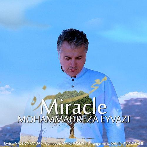 دانلود آهنگ جدید محمدرضا عیوضی به نام معجزه Mohammadreza Eyvazi