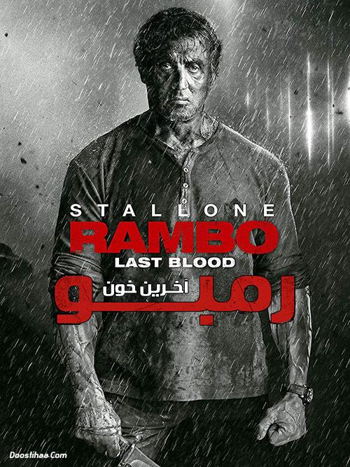دانلود دوبله فارسی فیلم اکشن رمبو: آخرین خون Rambo: Last Blood 2019
