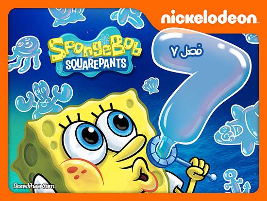 دانلود فصل هفتم انیمیشن باب اسفنجی Spongebob Squarepants Season 7