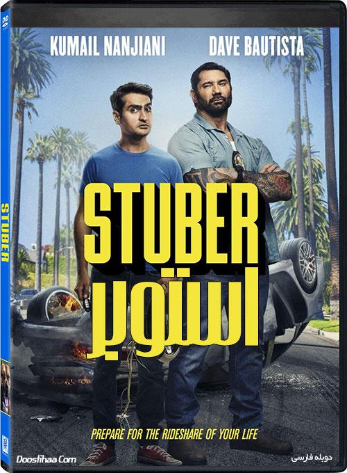 دانلود فیلم استوبر با دوبله فارسی Stuber 2019