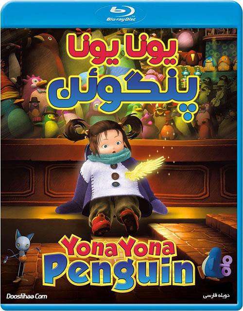 دانلود دوبله فارسی انیمیشن یونا یونا پنگوئن Yona Yona Penguin 2009