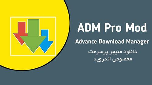 دانلود نرم افزار مدیریت دانلود Advanced Download Manager Pro 8.2