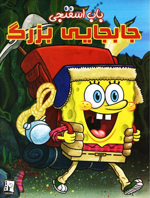 دانلود انیمیشن باب اسفنجی: جابجایی بزرگ با دوبله فارسی