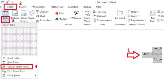 تبدیل متن به جدول و برعکس در Word
