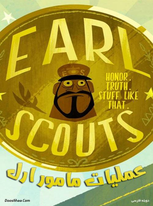 دانلود انیمیشن عملیات مامور ارل Earl Scouts 2013