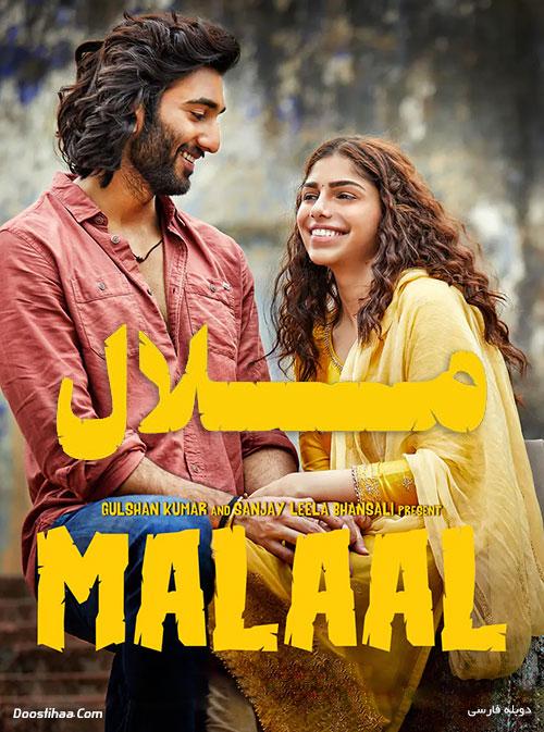 دانلود فیلم ملال با دوبله فارسی Malaal 2019