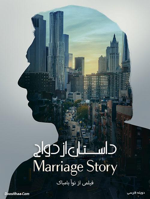 دانلود فیلم داستان ازدواج با دوبله فارسی Marriage Story 2019