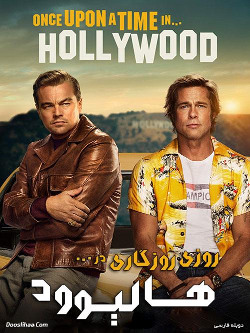 دانلود دوبله فارسی فیلم روزی روزگاری در هالیوود Once Upon a Time in Hollywood 2019