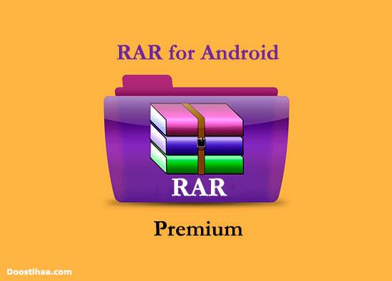 دانلود اپلیکیشن مدیریت فایل های فشرده RAR برای اندروید