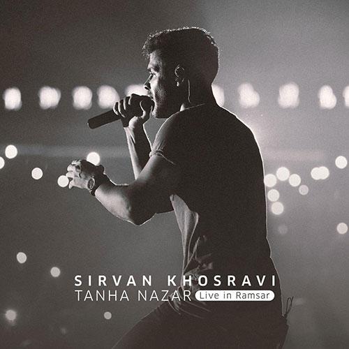 دانلود موزیک ویدیو جدید سیروان خسروی به نام تنها نزار