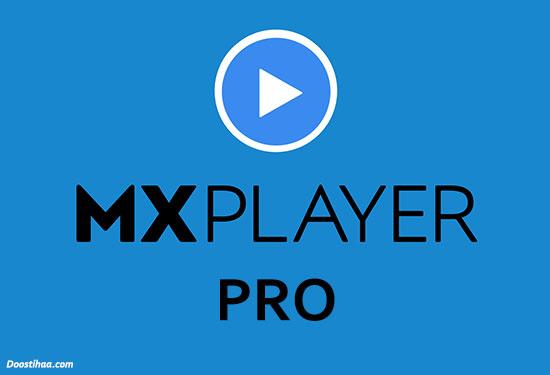 دانلود ویدئو پلیر ام ایکس برای اندروید MX Player Pro 1.18.0