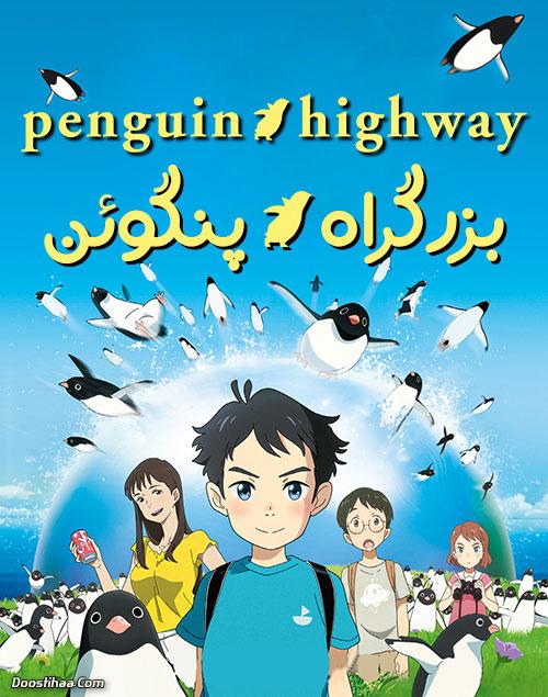دانلود انیمه بزرگراه پنگوئن با دوبله فارسی Penguin Highway 2018