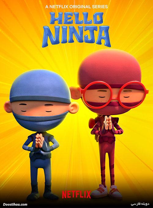 دانلود دوبله فارسی فصل اول کارتون Hello Ninja 2019