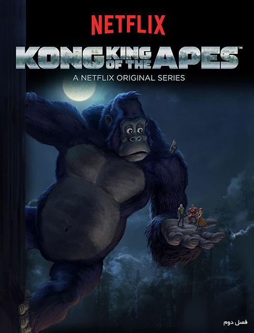 دانلود فصل دوم کارتون Kong: King of the Apes 2018