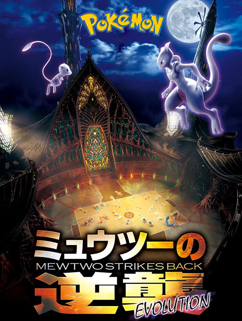 دانلود انیمیشن Pokemon: Mewtwo Strikes Back - Evolution 2019