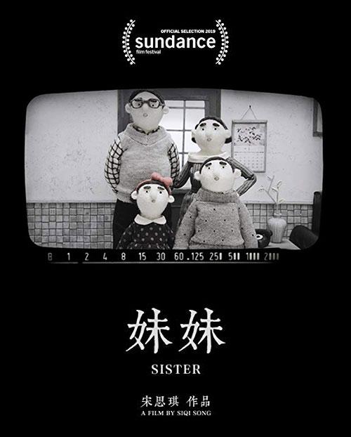 دانلود انیمیشن خواهر Sister 2018