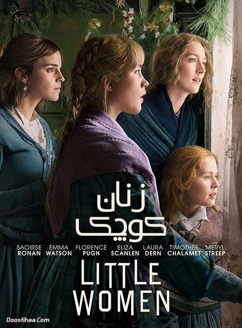 دانلود فیلم زنان کوچک با دوبله فارسی Little Women 2019