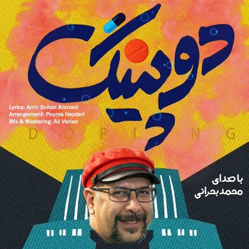 دانلود آهنگ تیتراژ پایانی سریال دوپینگ با صدای محمد بحرانی
