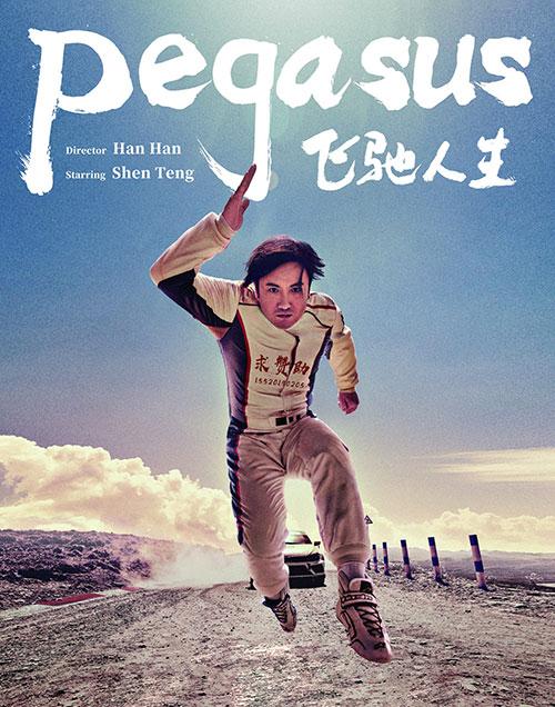 دانلود فیلم اسب بالدار با دوبله فارسی Pegasus 2019