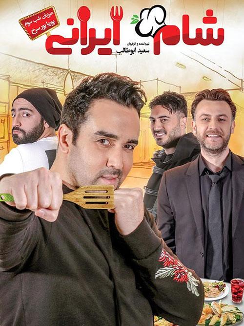 دانلود مسابقه شام ایرانی فصل نهم شب سوم به میزبانی پوریا پورسرخ