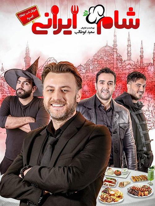 دانلود مسابقه شام ایرانی فصل نهم شب چهارم به میزبانی امره تتیکل