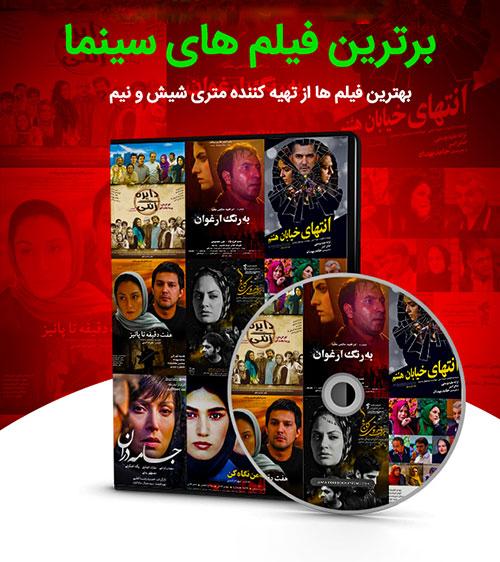 دانلود گلچین برترین فیلم های سینمای ایران