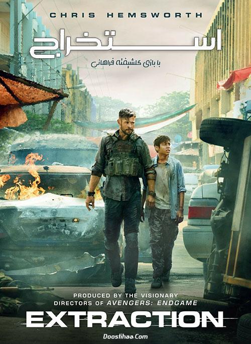 دانلود فیلم استخراج با دوبله فارسی Extraction 2020