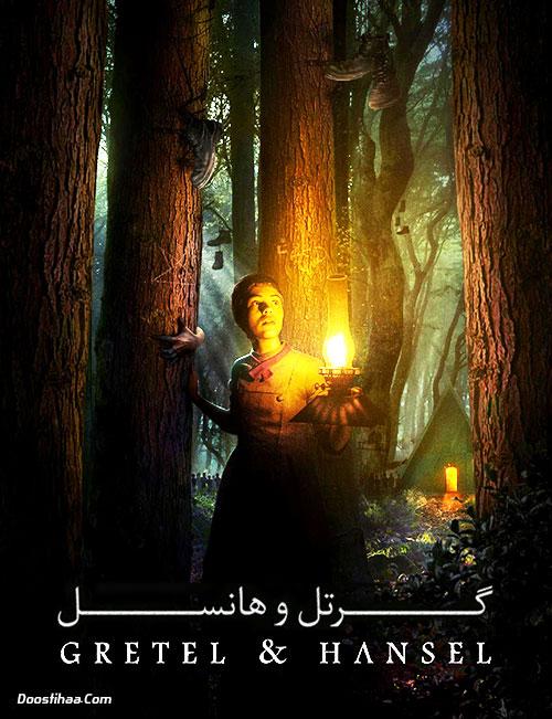 دانلود رایگان فیلم Gretel & Hansel (2020)