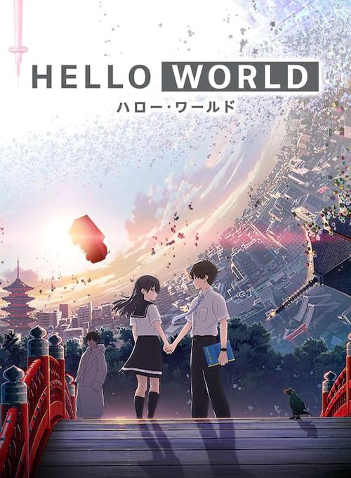 دانلود انیمه سلام دنیا Hello World 2019