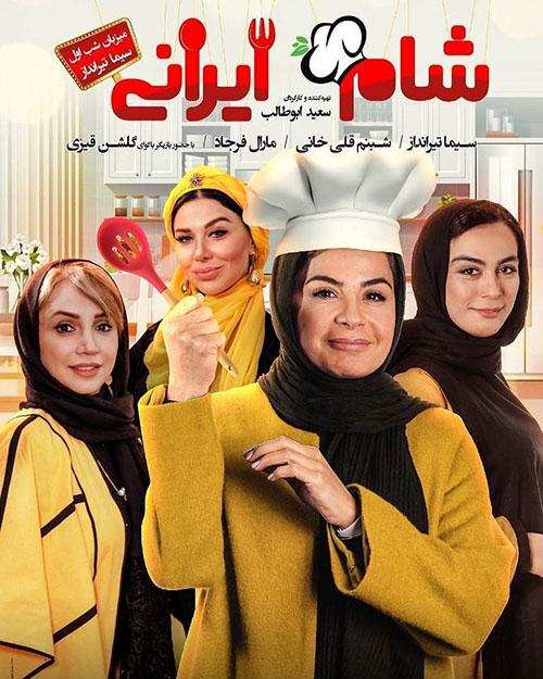 دانلود مسابقه شام ایرانی فصل دهم شب اول به میزبانی سیما تیرانداز