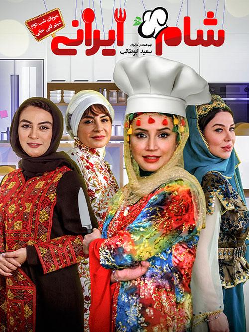 دانلود مسابقه شام ایرانی فصل دهم شب دوم به میزبانی شبنم قلی خانی