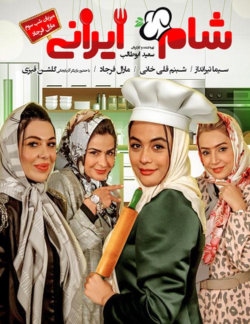 دانلود مسابقه شام ایرانی فصل دهم شب سوم به میزبانی مارال فرجاد