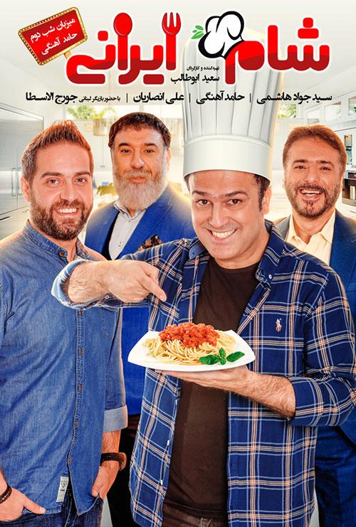 دانلود مسابقه شام ایرانی فصل یازدهم شب دوم به میزبانی حامد آهنگی