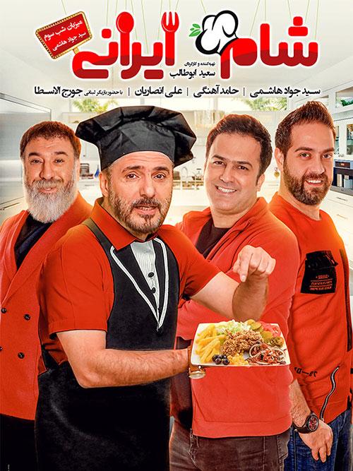 دانلود مسابقه شام ایرانی فصل یازدهم شب سوم به میزبانی جواد هاشمی