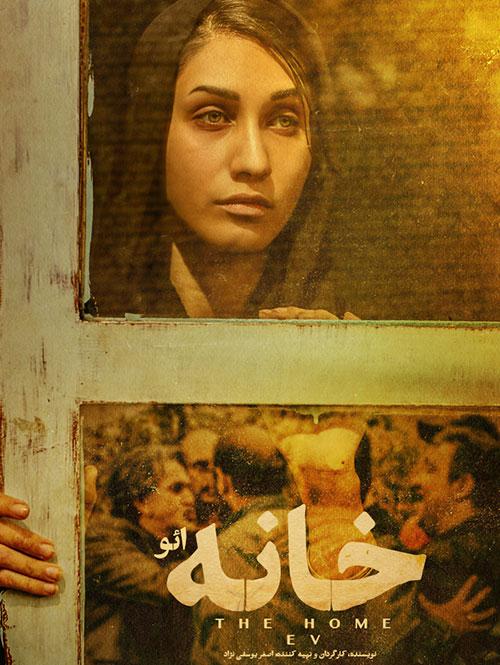 دانلود فیلم خانه ائو به کارگردانی اصفر یوسفی نژاد