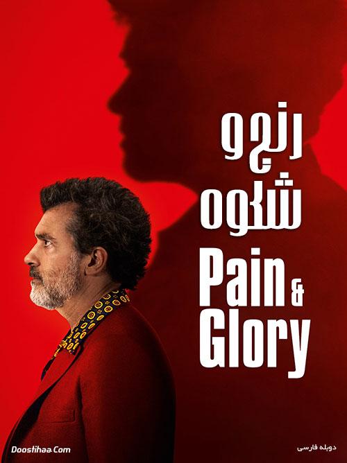 دانلود فیلم رنج و شکوه با دوبله فارسی Pain and Glory 2019