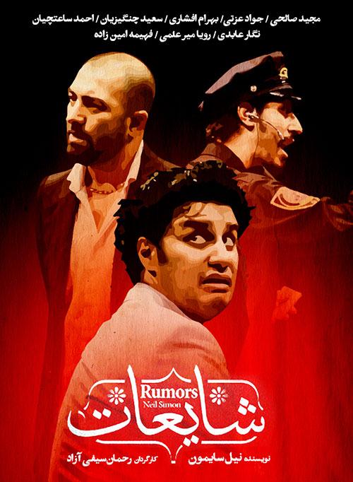 دانلود نمایش کمدی شایعات Rumors Theater اثر نیل سایمون