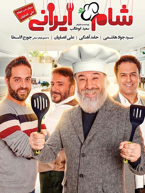 دانلود مسابقه شام ایرانی فصل یازدهم شب چهارم به میزبانی علی انصاریان