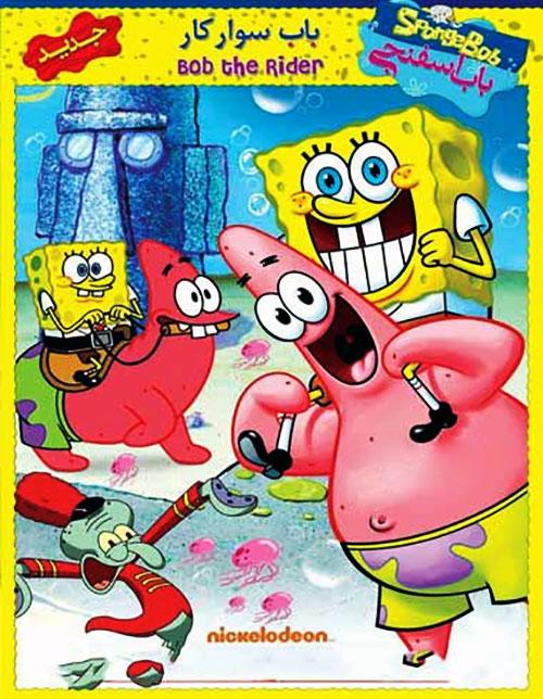 دانلود انیمیشن باب اسفنجی: باب سوارکار SpongeBob: Bob the Rider