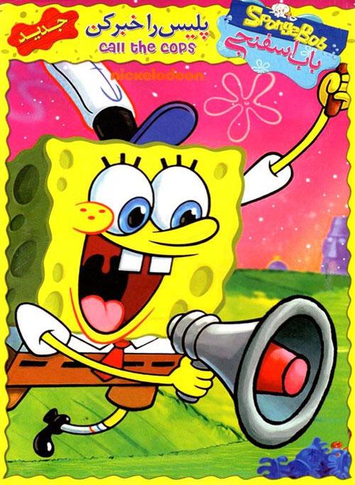 دانلود انیمیشن باب اسفنجی: پلیس را خبر کن SpongeBob: Call the Cops