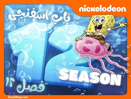 دانلود فصل دوازدهم انیمیشن باب اسفنجی Spongebob Squarepants Season 12